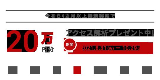4カ月以上継続契約の方に20万円分のアクセス解析をプレゼント中!