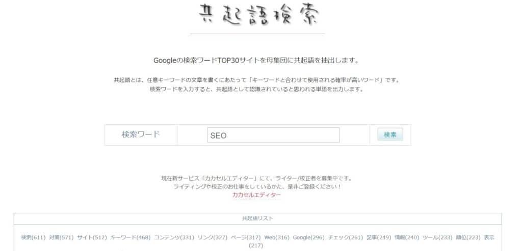 共起語検索ツール