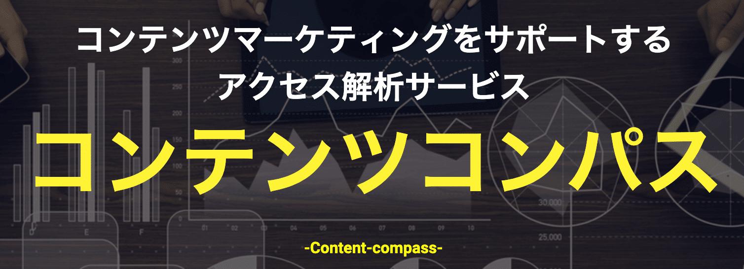contentscompasslogo