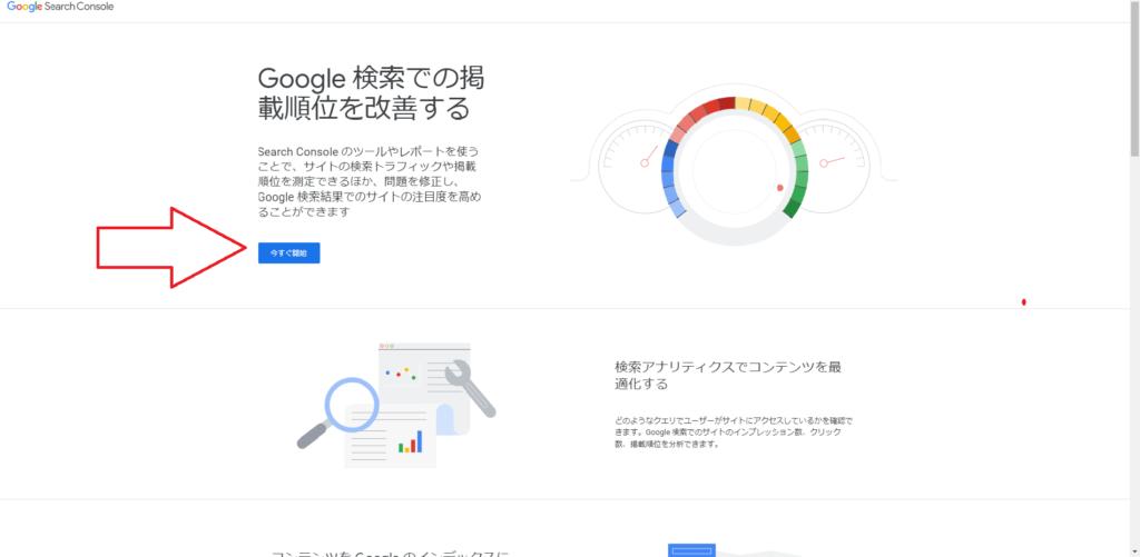 Googleサーチコンソールの今すぐ開始