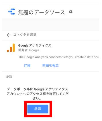 Googleアナリティクス利用の承認
