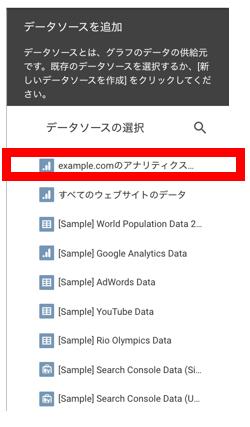 データソースの選択