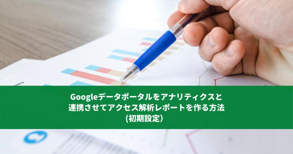 Googleデータポータルをアナリティクスと連携させてアクセス解析レポートを作る方法(初期設定)