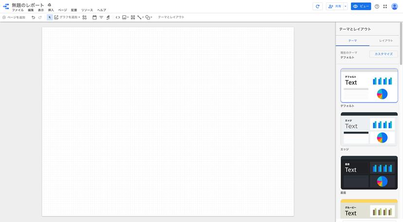 レポート初期画面