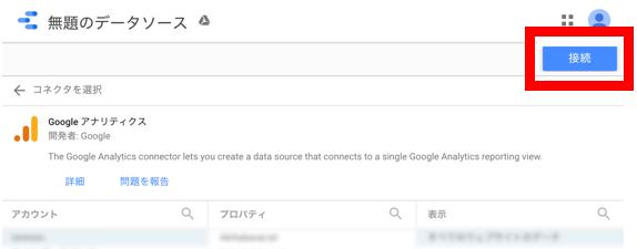 Googleアナリティクスに接続