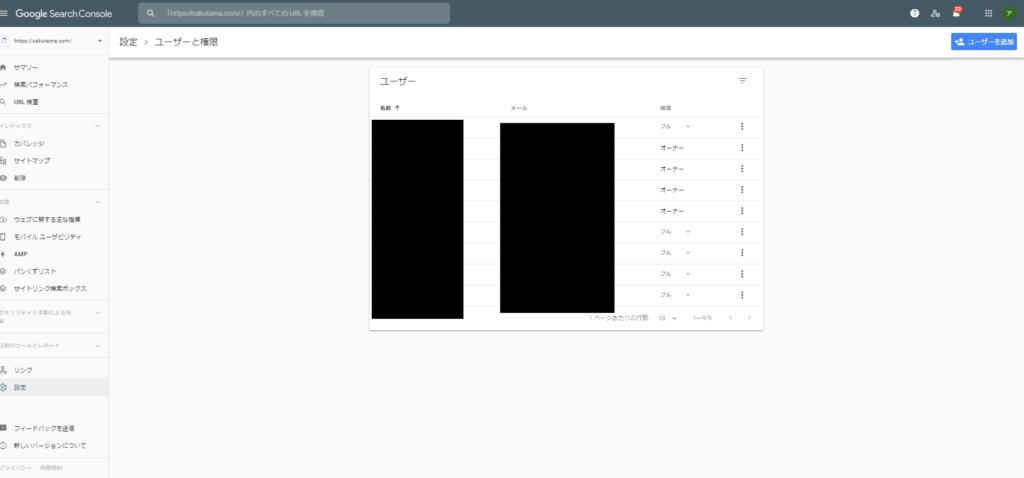 Googleサーチコンソールのユーザー追加画面 権限を選択