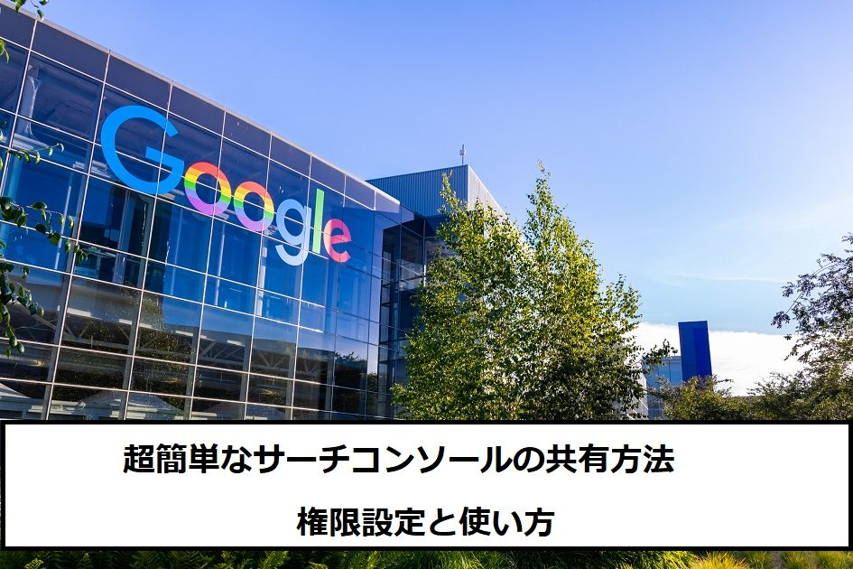Googleサーチコンソールの共有方法