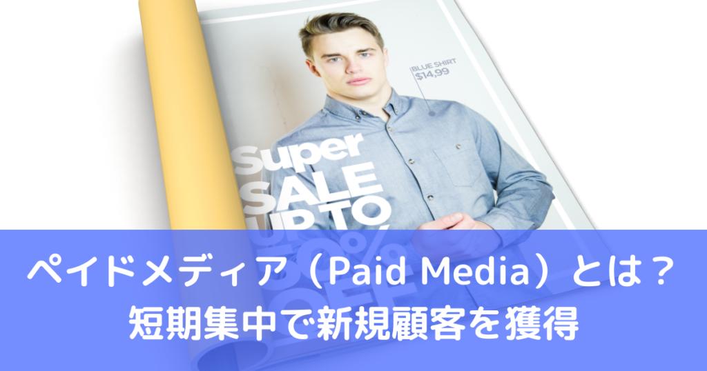 ペイドメディア(Paid Media)とは?短期集中で新規顧客を獲得