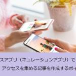 ニュースアプリ向け記事