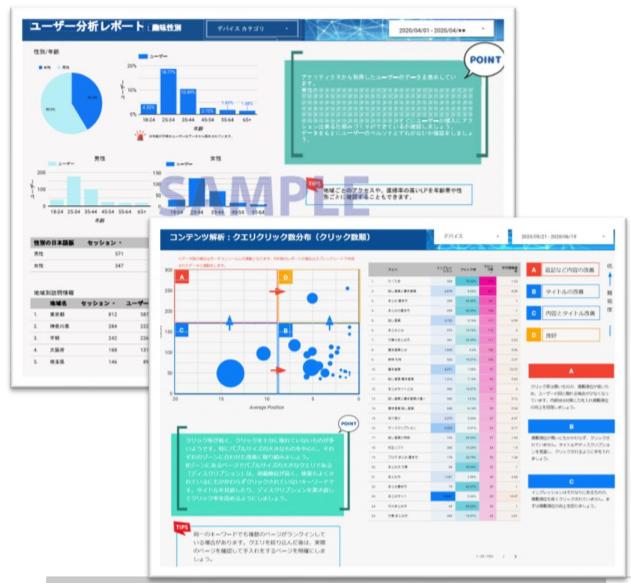 ユーザー分析レポート