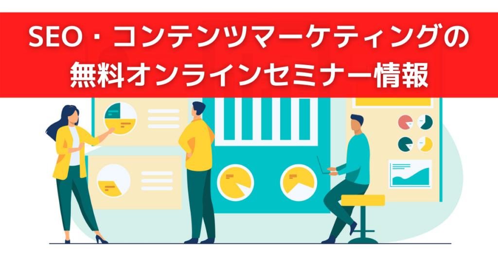 SEO・コンテンツマーケティングの無料オンラインセミナー情報