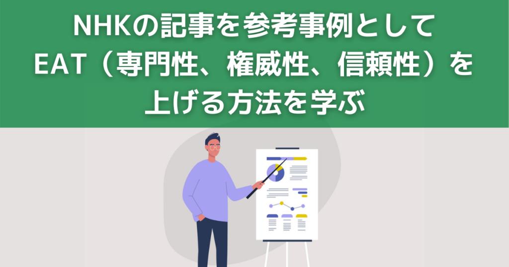 NHKの記事を参考事例としてEAT(専門性、権威性、信頼性)を上げる方法を学ぶ